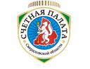 Счетная палата Свердловской области
